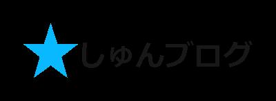 しゅんブログ