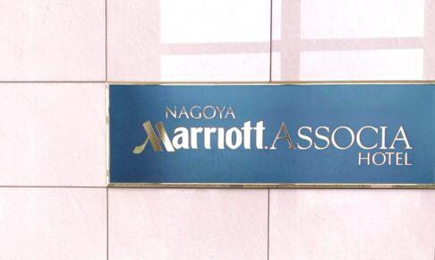 マリオット名古屋